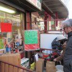 見證華埠一甲子歲月 25分老店關門 顧客不捨