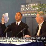 抓到「代工者」 重慶警方:郭文貴的爆料公文都是偽造的