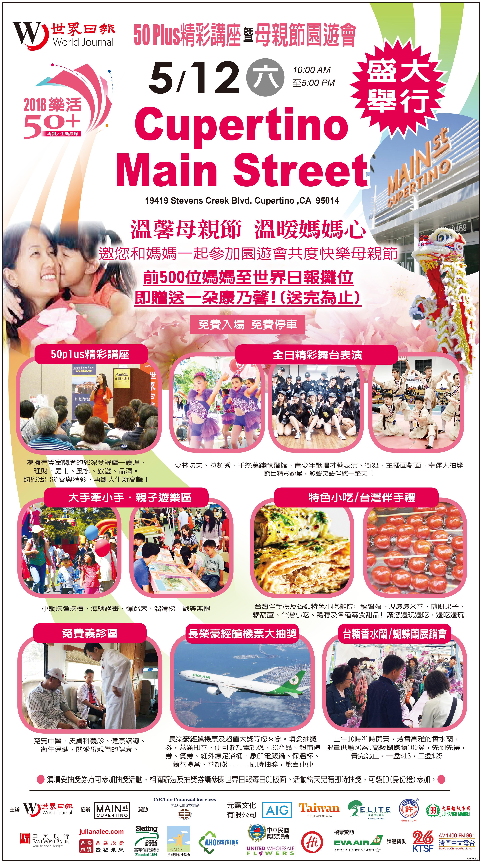 2018樂活50 Plus精彩講座暨母親節園遊會