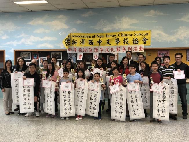 新澤西中文學校協會在博根中文學校舉辦書法比賽,獲獎學生展示作品。(主辦單位提供)