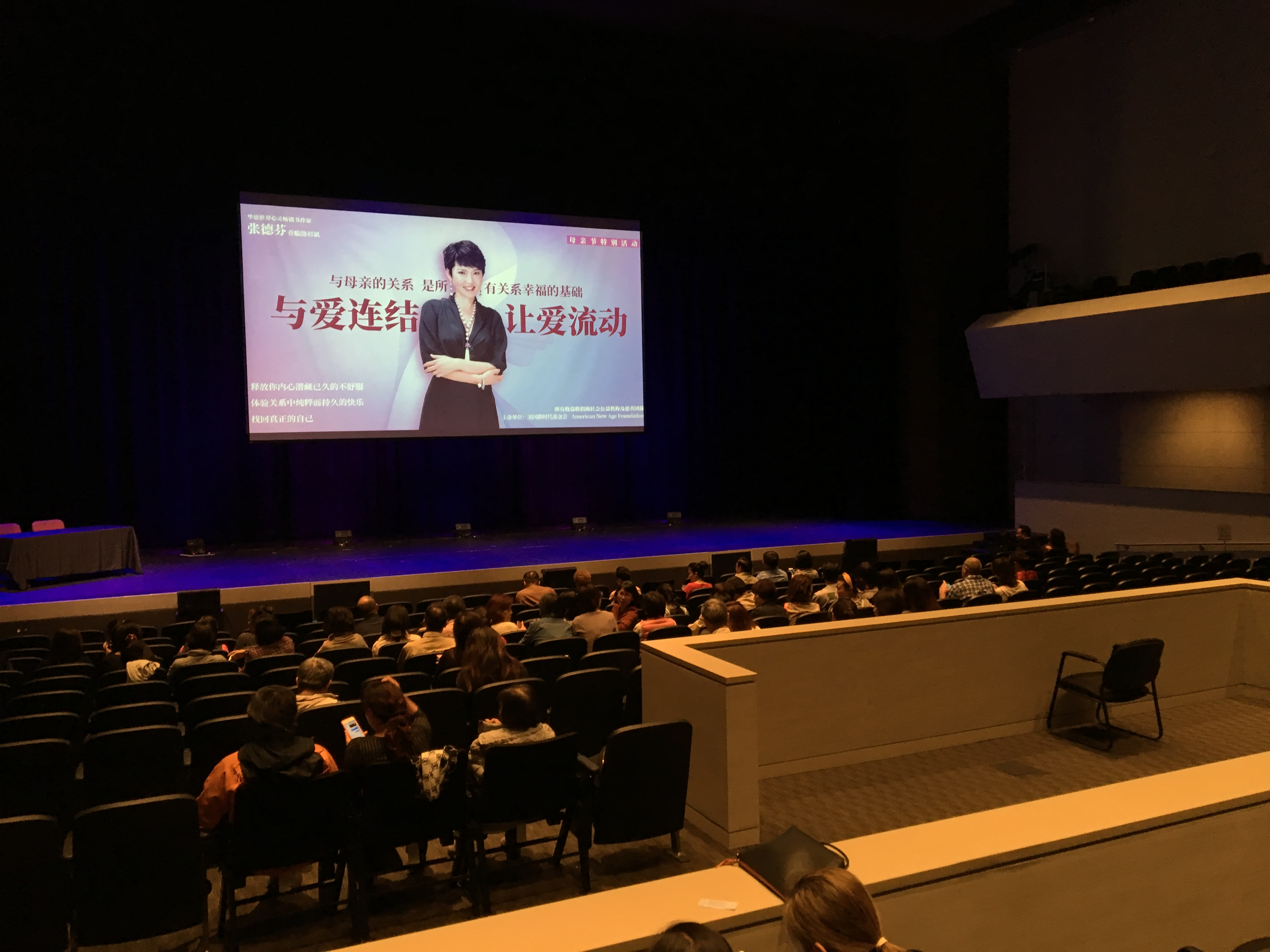 華語世界心靈作家張德芬13日在亞凱迪亞舉辦舉行「與愛鏈接,讓愛流動」母親節主題演講。(記者啟鉻/攝影)