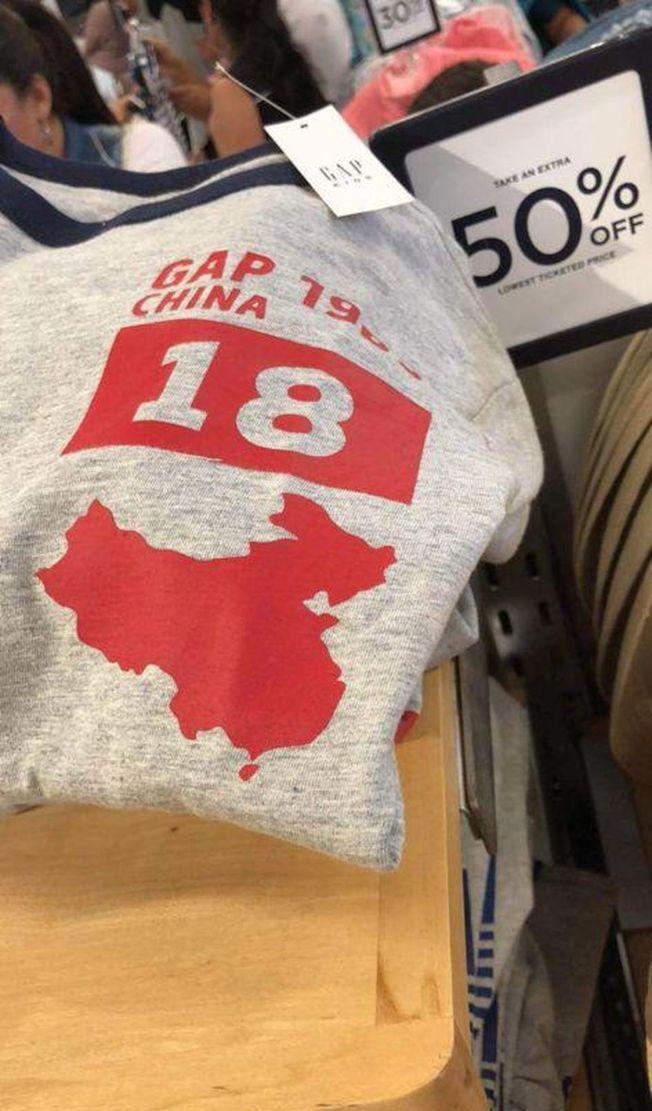GAP的一款印著中國地圖的T恤衫,因為地圖沒有包括台灣而向中國道歉。(取材自環球網)