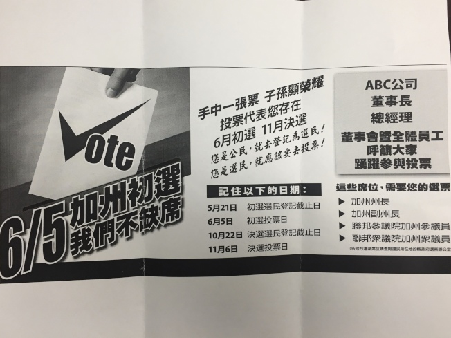 世界日報發動「6.5加州初選,我們不缺席」主題活動,呼籲大家積極註冊成為選民,善用民主權利、投出寶貴選票。(記者高梓原/攝影)