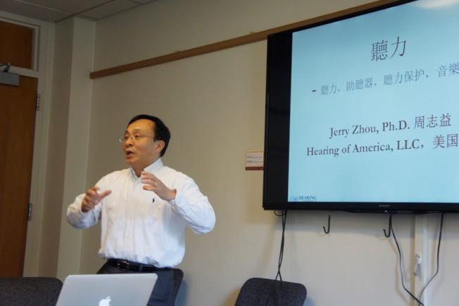 周志益在華人學術聯誼會上介紹聽力損失、聽力保護與助聽器選擇。(記者陳曼玲/攝影)