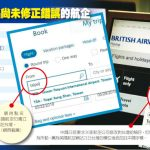 1張圖 看哪些航空 不甩中國 仍稱「台灣」