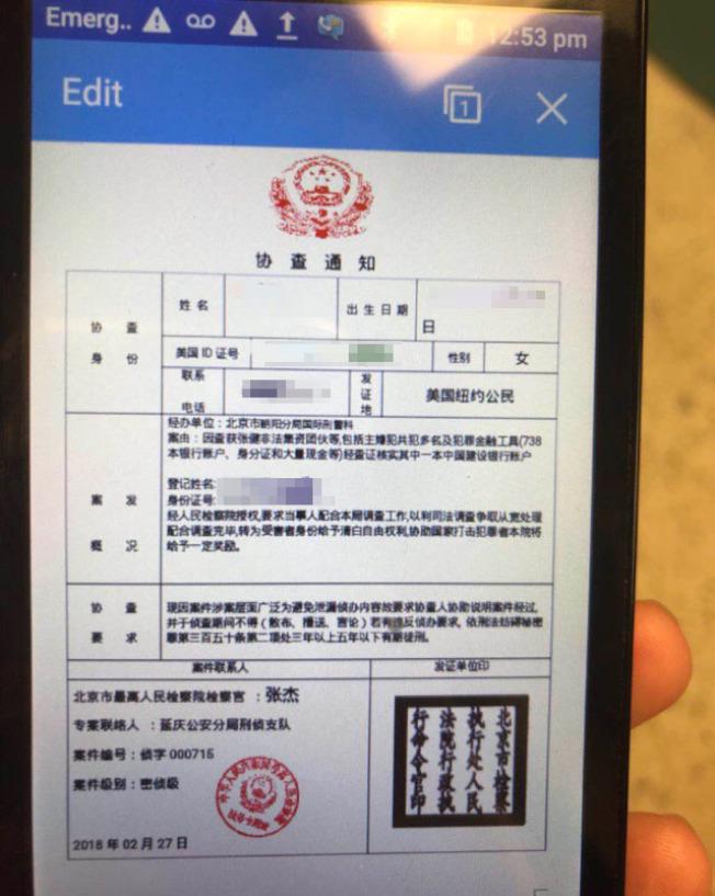 趙太太透過微信收到「協查通知」,信以為真。(劉Winter提供)