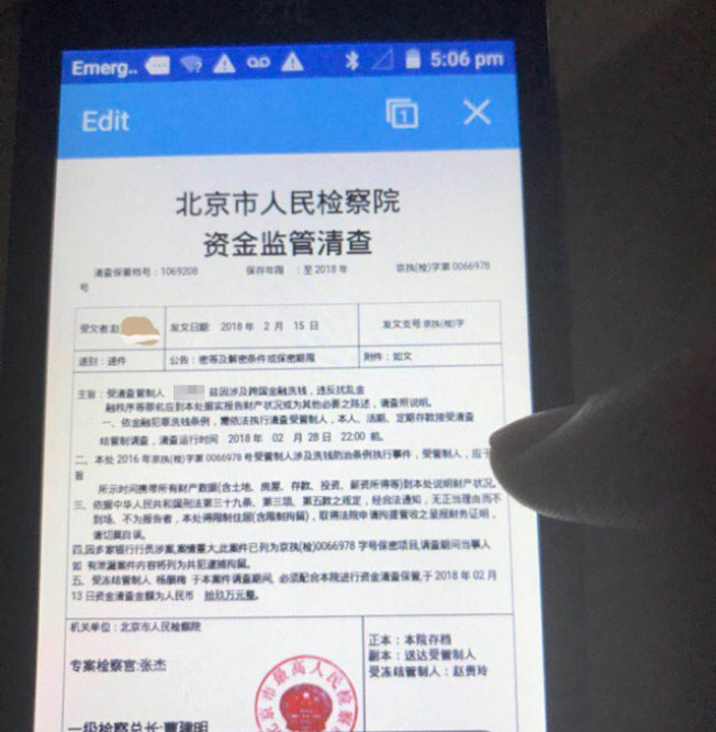 趙太太透過微信收到「北京市人民監察院資金監管清查」,信以為真。(劉Winter提供)