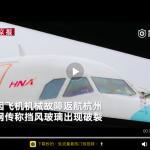 半月第2起 擋風玻璃破裂 首都航班折返杭州