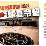 2018 NBA籃球運動員協會(NBPA)籃球夏令營