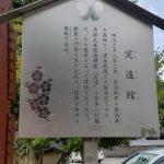 日本福岡 定遠館懷古