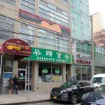 法拉盛傳統中餐館 掀關門潮