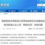 范冰冰疑涉簽「陰陽合同」逃稅 中國當局徹查