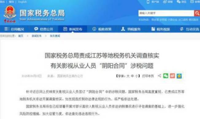 中國國家稅務總局已下令調查演藝界陰陽合同涉稅問題。(取自中國國家稅務總局官網)