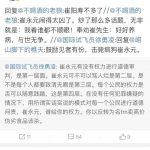 陰陽合同效應/前殲10飛官 「死亡威脅」崔永元