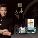 李錦記與亞米網攜手全美首發義賣「鋒味李錦記櫻花蝦XO醬」