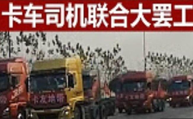 中國多個城市出現司機大罷工,司機們抗議油價高、運費低、交通執法部門隨意罰款等層層剝削。(視頻截圖)