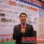 """美國華人工商業聯合會主席林建新利用""""互聯網+""""的平台 推動中餐發展"""