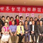 世界台灣同鄉聯誼總會 在台北向馬英九請益