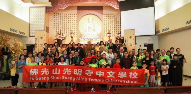 佛光山光明寺中文學校日前舉行結業典禮,與會師生及來賓合影。(俞孟貞提供)