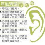 亂挖耳朵小心耳膜長菌絲