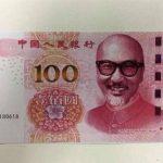 上海迪士尼高層慶生 竟把人民幣換上自己頭像惡搞