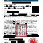 假中國逮捕令 麻州華女破財9.5萬失而復得
