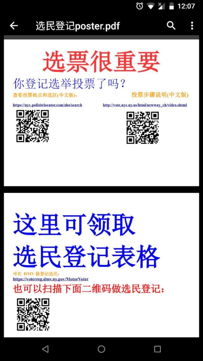 華裔民眾製作二維碼讓民眾掃描,幫助做選民登記並查找投票站。(陳奉官提供)