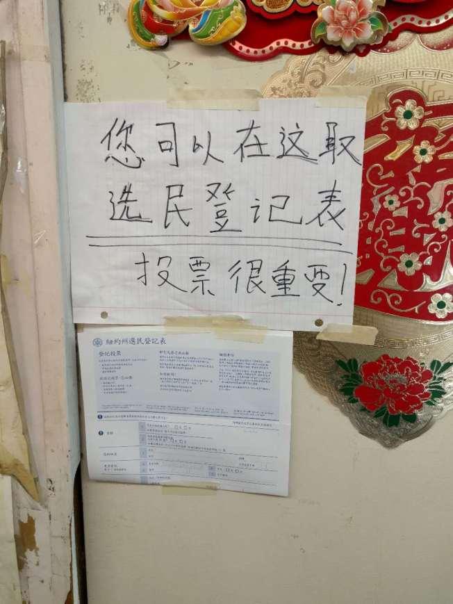 華裔商家紛紛響應號召,在自家店中投放選民登記表格鼓勵同胞參政。(陳奉官提供)