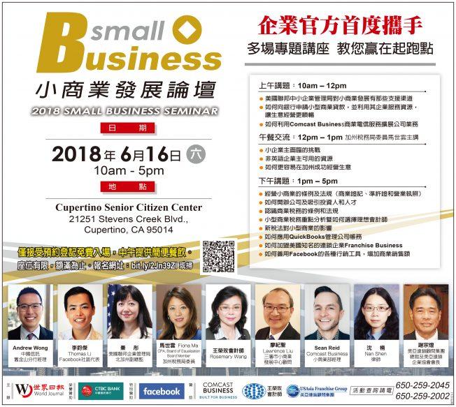 世界日報策劃華人小商業發展論壇  官方與企業首度攜手合作  歡迎有興趣的創客一起來參與。
