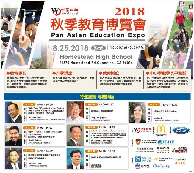 2018年秋季教育博覽會8月25日登場