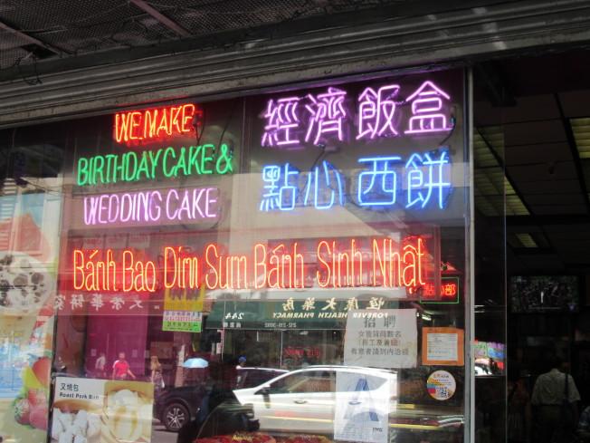 華人西餅店因為競爭激烈,不少開售西點以外的產品吸引更多客人。(記者顏嘉瑩╱攝影)
