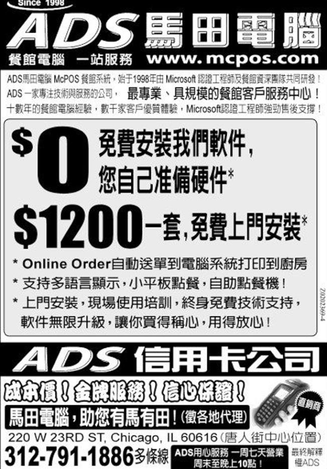 ADS馬田餐館電腦信用卡公司:$0 免費!安裝我們軟件, 您自己准備硬件。