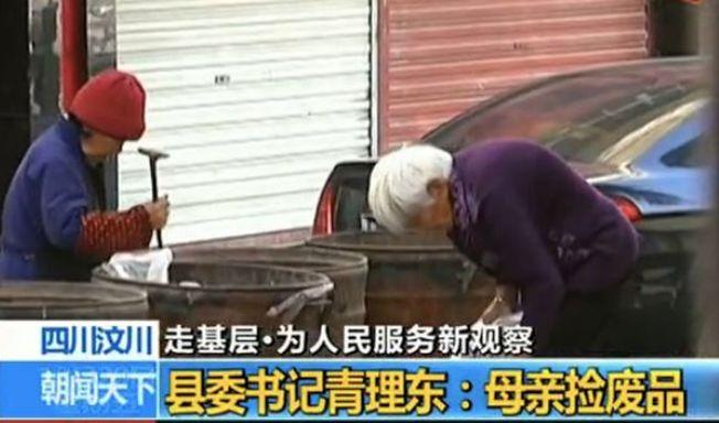 央視《朝聞天下》2013年曾播出青理東母親撿廢品的畫面。(視頻截圖)