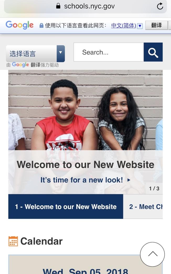 教育局新網站可快速翻譯成使用者需要的語言。(手機版截圖)