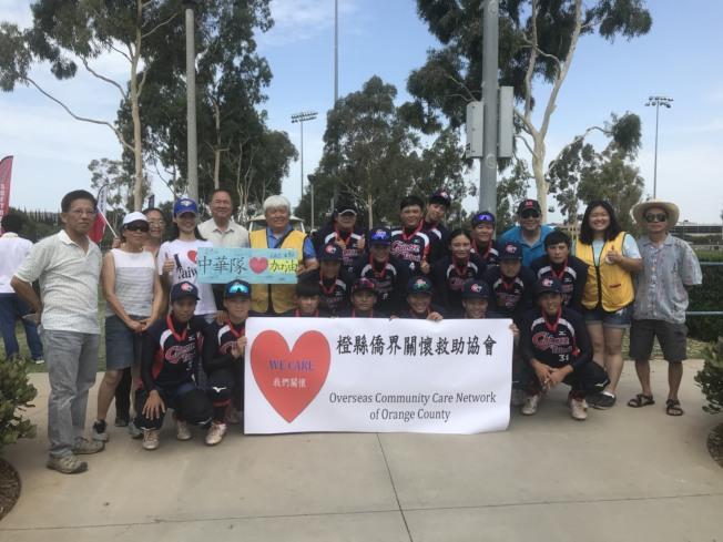 橙縣關懷救助協會在中華隊比賽首日來到現場為選手加油打氣。(張珮鑾提供)