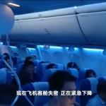 國航客機失壓 疑機組吸菸肇事