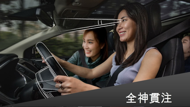 近年來有越來越多的車禍事故歸咎於分心駕駛,無論是手機來電、孩子的哭鬧、睡眠不足、吃東西或在車上化妝,都可能讓你隨時身處險境。圖/福特六和提供