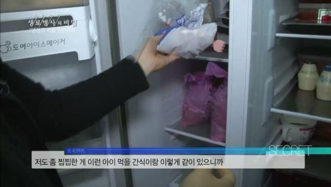 主婦坦言雖然知道這麼做相當不妥,但她發現只要將垃圾冰進冰箱,可以「凍死細菌,減少臭味以及蚊蟲孳生」。圖/取自「生老病死的秘密」