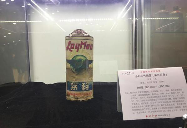 拍賣會上,年代最久的一瓶是廿世紀40年代的賴茅(茅台酒前身)。(浙江新聞網)