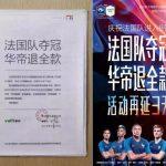 法國稱霸世足 這個中國家電企業要退款7900萬人民幣