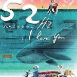 台灣電影「52 赫茲 我愛你」 7.18免費看