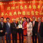 北加華人 歡送中國駐舊金山總領事羅林泉