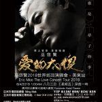 快活賭場 巫啟賢「愛的太傻」演唱會8月3日(星期五)深夜在大劇院開唱 將獻唱成名代表作和經典浪漫情歌