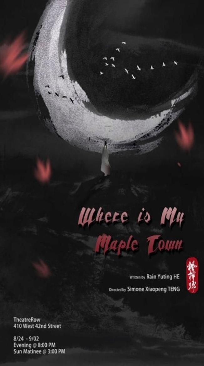由一群華裔戲劇專業留學生組成的團隊,以原創故事自編、自導出一部戲劇「楓梓鄉」將於8月24日至9月2日於曼哈頓中城Theater Row劇院演出。(何雨婷提供)