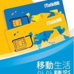 iTalkBB蜻蜓中/美手機卡加值服務無限通話無限短訊無限流量回國必備