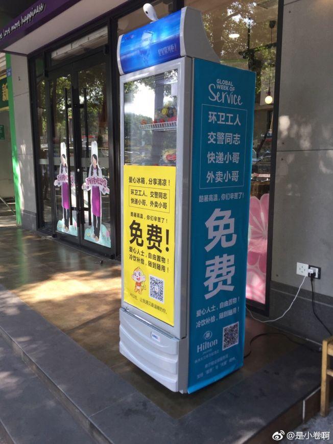 爱心冰柜是城市文明补给站。(取材自微博)