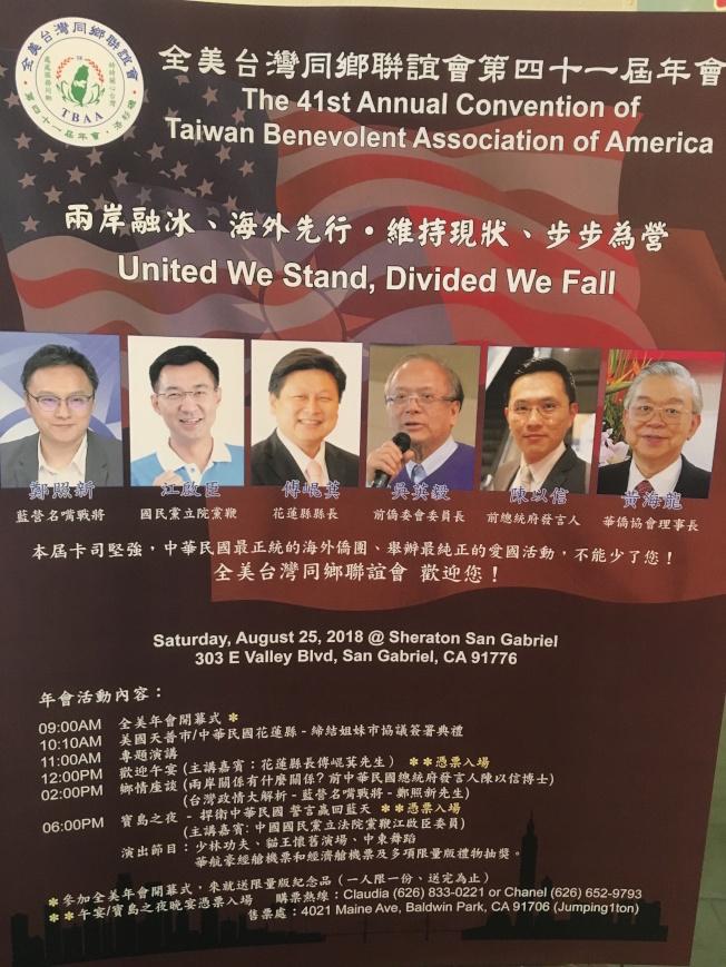 全美台灣同鄉聯誼會25日在聖蓋博喜來登大酒店舉行第41屆全美年會。(記者謝雨珊/攝影)
