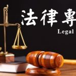 王恒律師簡易說明怎樣通過訴訟手段追討拖欠的債務?