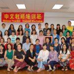 華夏中文學校教師培訓