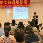 華夏中文學校 培訓近百教師